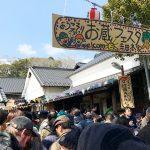 【発酵の里 こうざき酒蔵まつり2017】行ってきました!(おすすめ・見所)