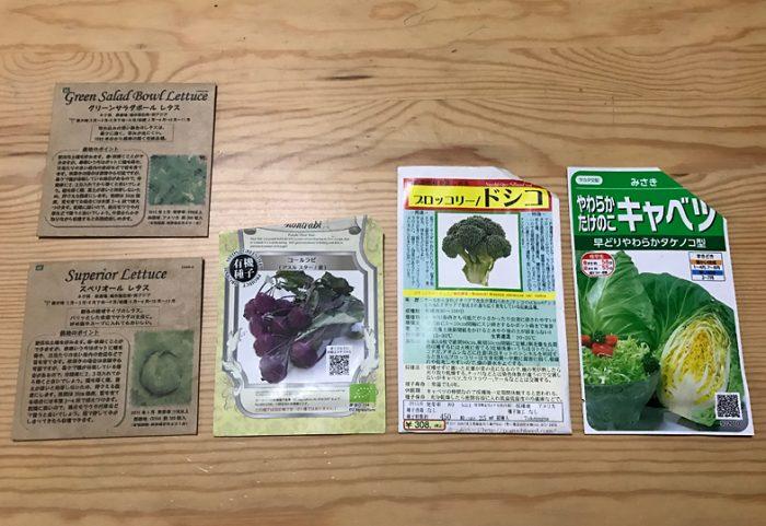 種 キャベツ レタス コールラビ ブロッコリー