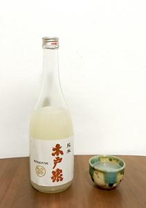 木戸泉酒造 活性にごり酒