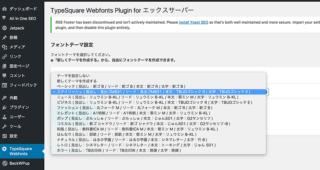 【エクスサーバー】WordPressでモリサワフォントが無料で使える!
