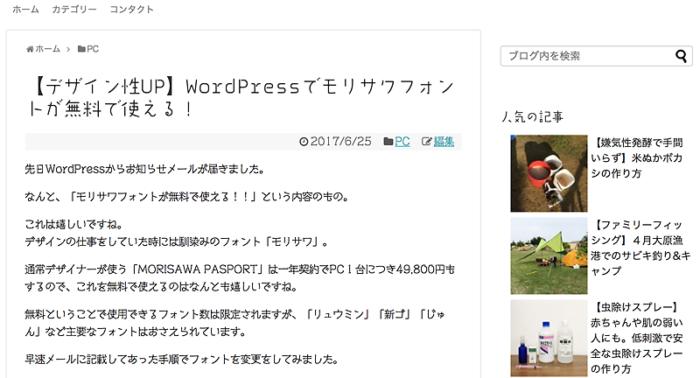 WordPressモリサワフォント