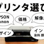 【写真/プリンタ比較】おすすめ最新機種・年賀状用にプリンタを買い替える!