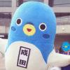 【旅/成田山】うなりくんの地元成田で酒フェスが開催!《事前情報》