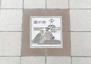 【旅/酒々井町】意外と知らなかった小さな町・酒々井(しすい)の大きな魅力