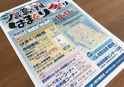 鹿島灘はまぐり祭り2017