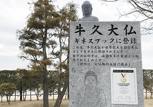 奈良の大仏が手に乗る巨大なギネス牛久大仏