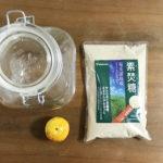 【手作り発酵食品】熟したカボスで酵素シロップを仕込んでみました。