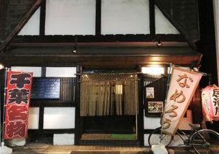 【魚料理/千葉】イワシ料理が旨くて豊富。千葉駅近くにある海鮮料理「升や」!
