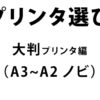 【写真/プリンタ比較】A3・A2ノビ大判プリンタ。再現力が全然違う!決め手はインク性能?