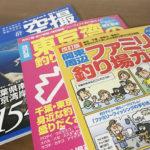 【釣り/書籍】最新・釣り場情報誌『関東周辺 ファミリー釣り場ガイド』が発売
