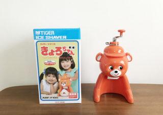 【かき氷/タイガー魔法瓶】あのレトロ氷削り器「きょろちゃん」が復刻3年目で販売終了!