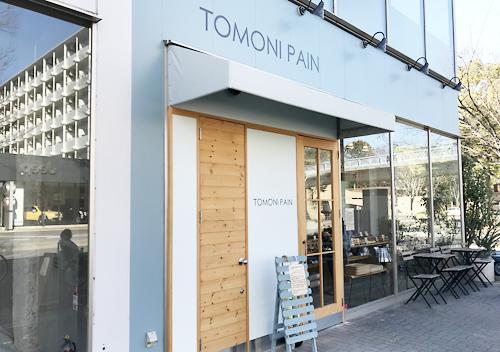 成田の美味しいパン屋トモニパン