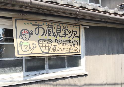寺田本家の酒蔵見学