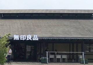 【鴨川/お土産】無印良品「MUJI みんなみの里」は選りすぐりの地元物産があふれる素敵な直売所。