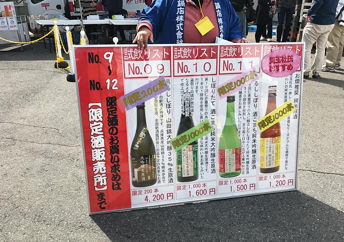 こうざき酒蔵まつり 2017 発酵