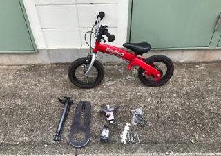 【子育て/自転車】ついに『へんしんバイク』のペダルを付けるときがきた!