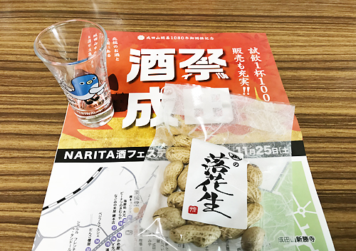 成田酒フェスティバル
