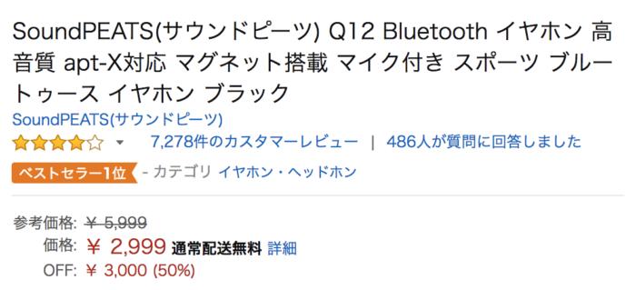 bluetoothイヤホンSoundPEATS Q12