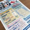 【祭り/鹿島】漁船にも乗れちゃう!?「鹿島灘はまぐりまつり2017」が開催されます