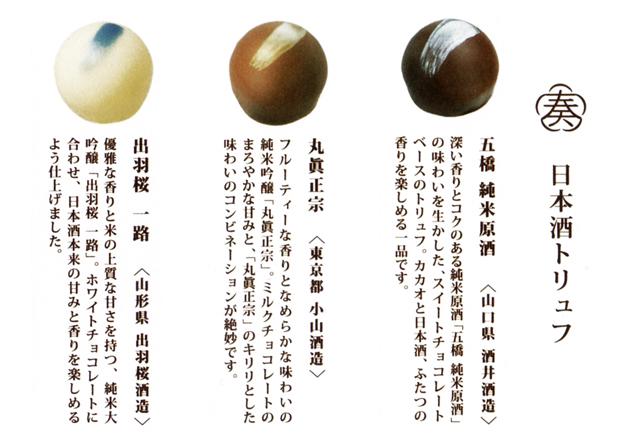 メリーの日本酒チョコレート