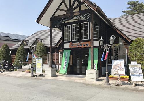 登山の後は道の駅こすげと温泉小菅の湯