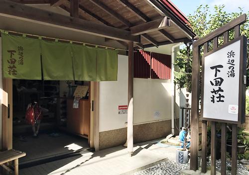 伊豆下田家族旅行下浦海岸の宿、下田荘の温泉