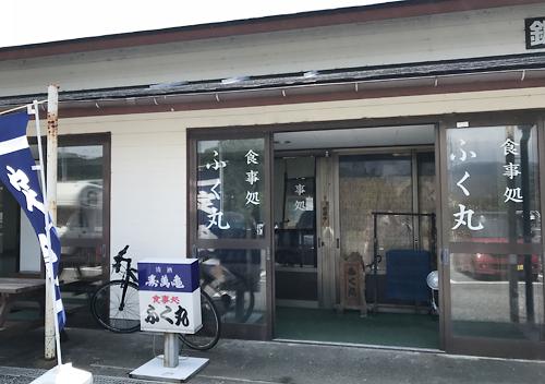 保田港お食事処ふく丸