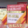 【薬/葛根湯】私の治癒法。体を温めて風邪を直す!