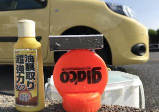 【カングー/ガラコ】油膜を落としガラコを塗ったら、ワイパーいらずの快適な撥水!