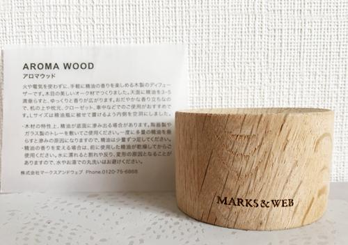 MARKS&WEBの木製アロマデフューザー