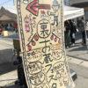 【日本酒/祭り】発酵の里 こうざき酒蔵まつり2019に行ってきました!