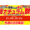 【釣り/釣具】新竿が買えるかも!最大50%オフ、平成最後の超ナチュラム祭が熱い!