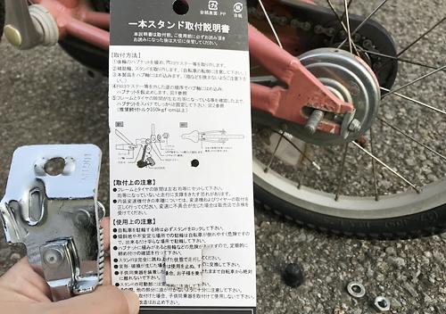ルイガノ子供用自転車_スタンドの取り付け方