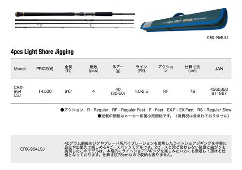 メジャークラフト_クロステージ_パックロッド_ショアジギング_CRX-964LSJの比較