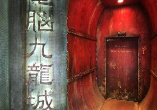 【旅/川崎】香港に実在した魔窟「九龍城砦」を再現!伝説のゲームセンター電脳九龍城が閉店に!