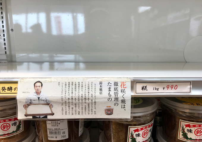 発酵の里こうざき 道の駅_味噌作り材料調達