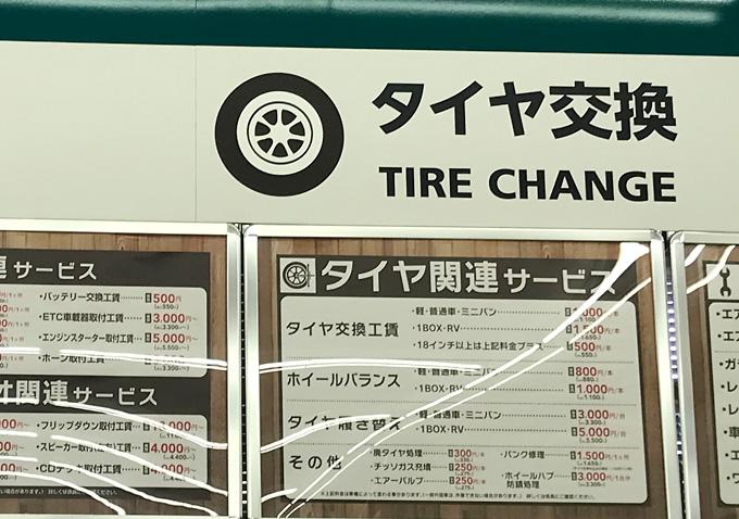 カングーパンク修理(釘)カー用品店