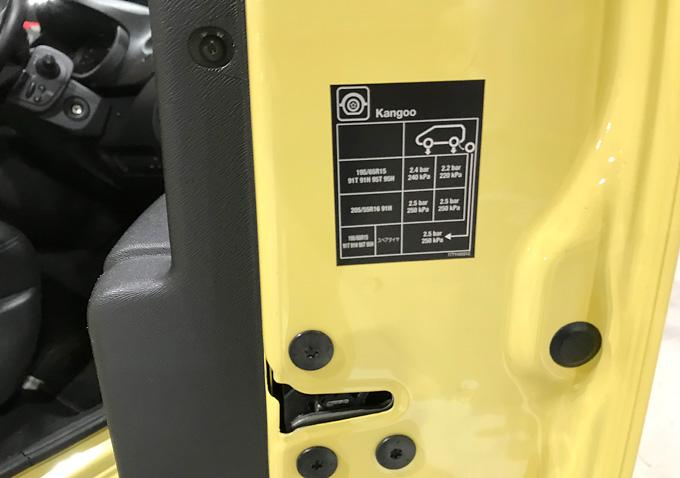 カングーパンク/空気圧の調整_ガソリンスタンド