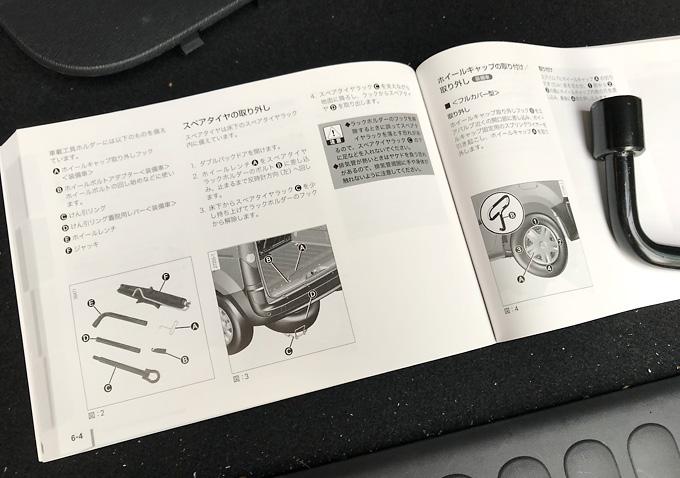 【カングー/パンク修理】スペアタイヤの取り付け方