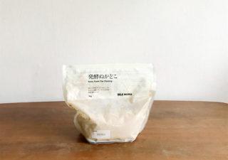 【発酵食/ぬか床】無印良品の「発酵ぬかどこ」でお腹の調子が良い!簡単な上に漬かり具合もいい感じ。