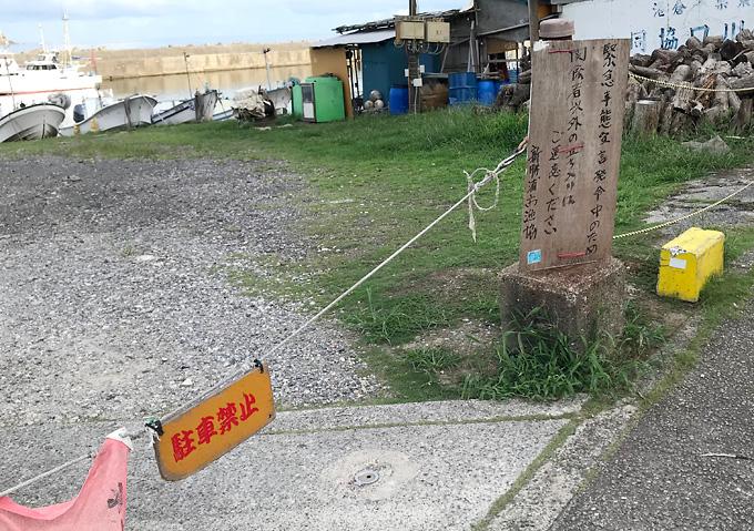 勝浦の漁港/コロナで釣り禁止/駐車場