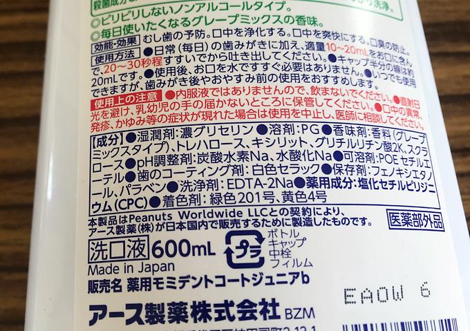 【Macbook 液晶汚れ】コーティング剥がれを綺麗に除去する方法(モンダミンorリステリン)