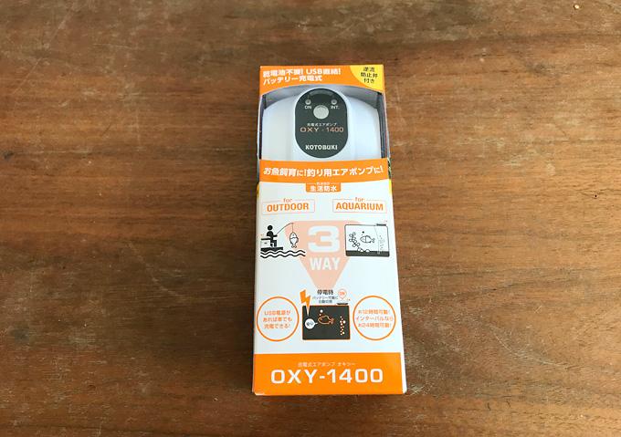 【釣り/エアポンプ】充電式で防水。バッテリーも長持ちだから釣場に携帯をおすすめ