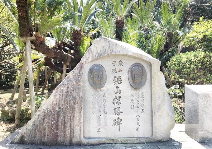 【鋸山探勝碑】漱石・子規が愛した金谷