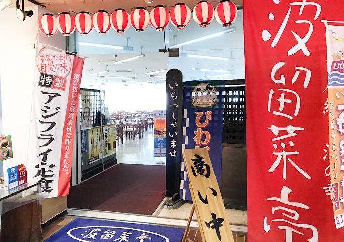 金谷港のレストラン波留菜亭(はるなてい)は空いているのにアジフライが美味しいと口コミ