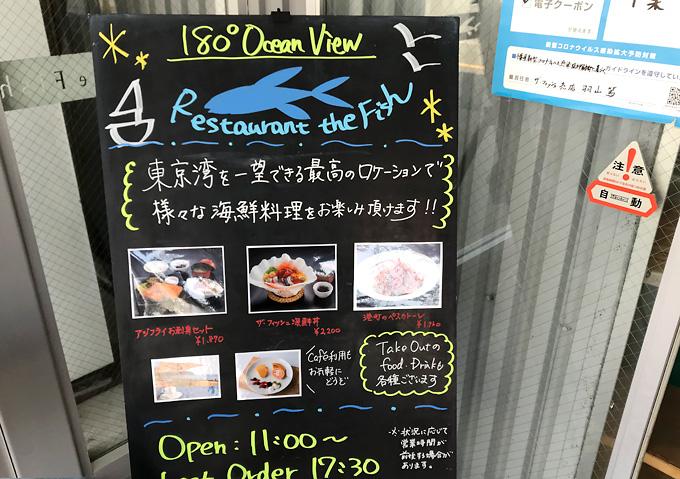 波留菜亭(はるなてい)のお隣、ザ・フィッシュ内のおしゃれなレストラン。