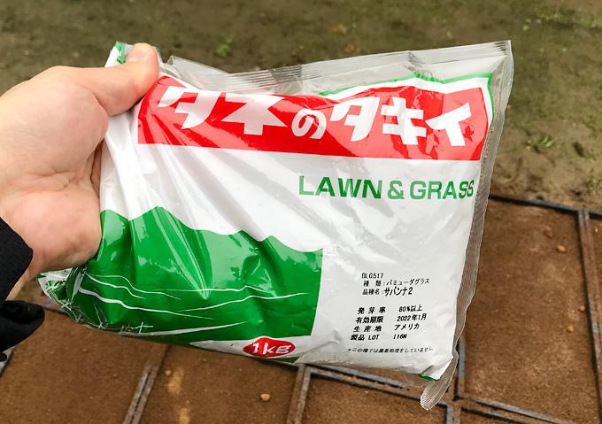 【庭芝の種まき方法】道具・タキイのバミューダグラス(西洋芝)稲用パレット栽培