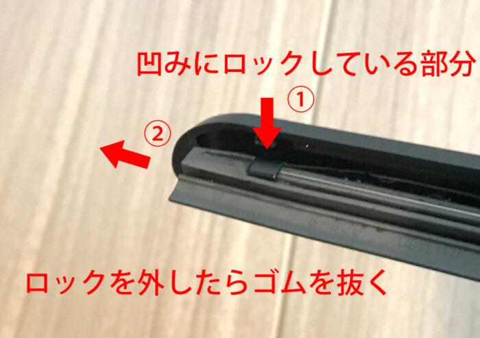 【カングーのワイパー交換】ビビリ解消対策/ガラコワイパーの取り付け方法